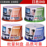 Blank burning disc day win RS 8X 16X DVD disc 50 blank disc disc DVD disc disc