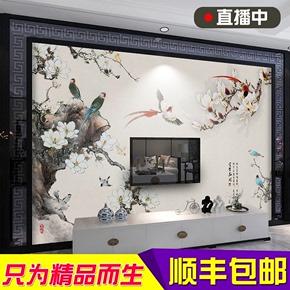定制中式客厅卧室电视背景墙壁纸现代简约玉兰花鸟5d影视墙布壁画
