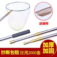 3米不锈钢抄网网兜 尼龙可折叠网头 短节超硬捞鱼网竿 超网杆抄子