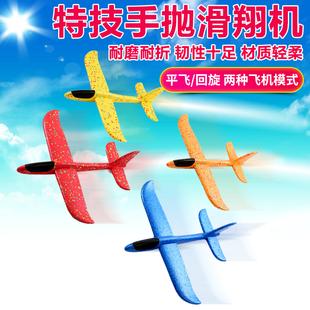手投泡沫飞机儿童男孩成人亲子户外活动手抛掷耐摔模型玩具滑翔机