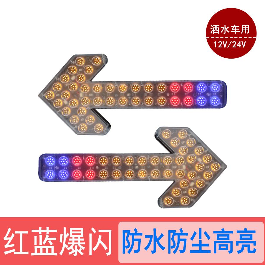 LED洒水车箭头灯车载诱导双闪灯环卫车红蓝警示灯转导向灯124V