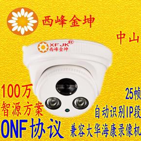 100万网络摄像机半球 720p100万网络摄像头兼容海康大华录像机