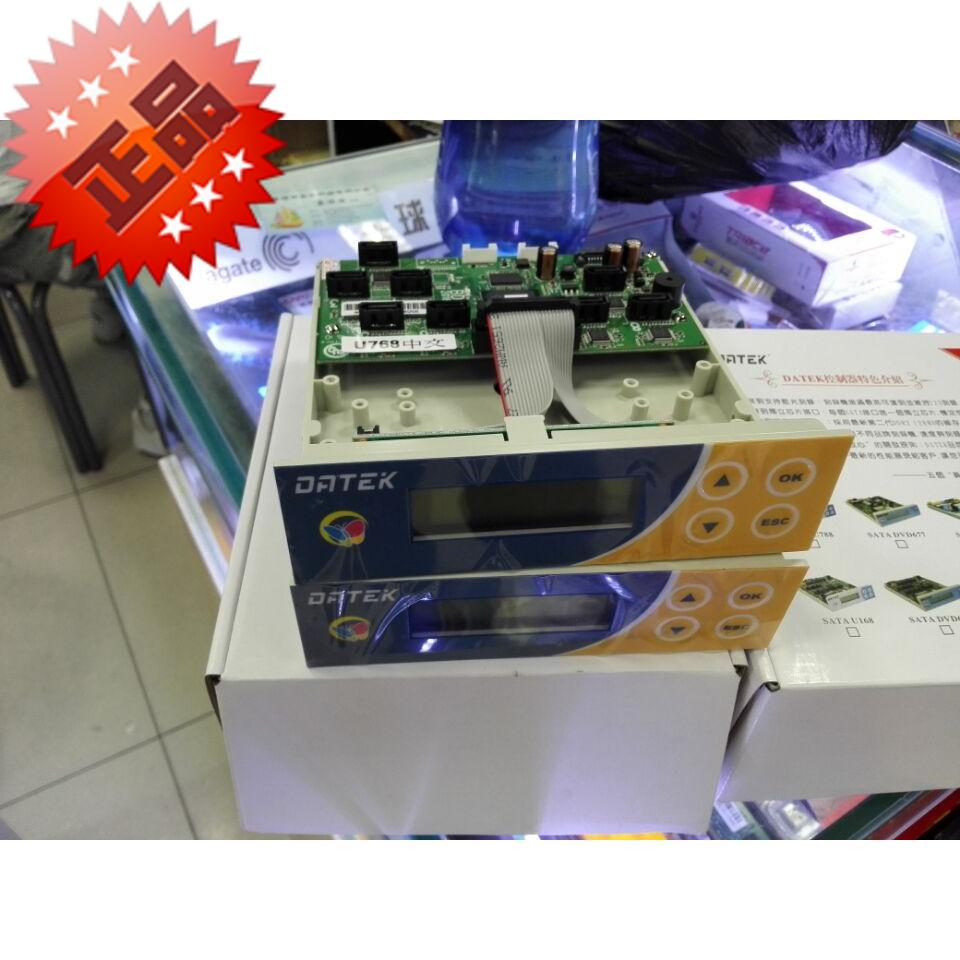 DATEK德科U788控制器加9位450W几箱电源一套 一拖七DVD光盘拷贝机