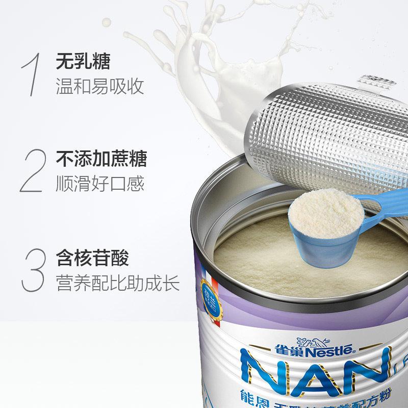 雀巢(Nestle)AL110婴幼儿无乳糖乳糖不耐受营养配方粉400g *1罐