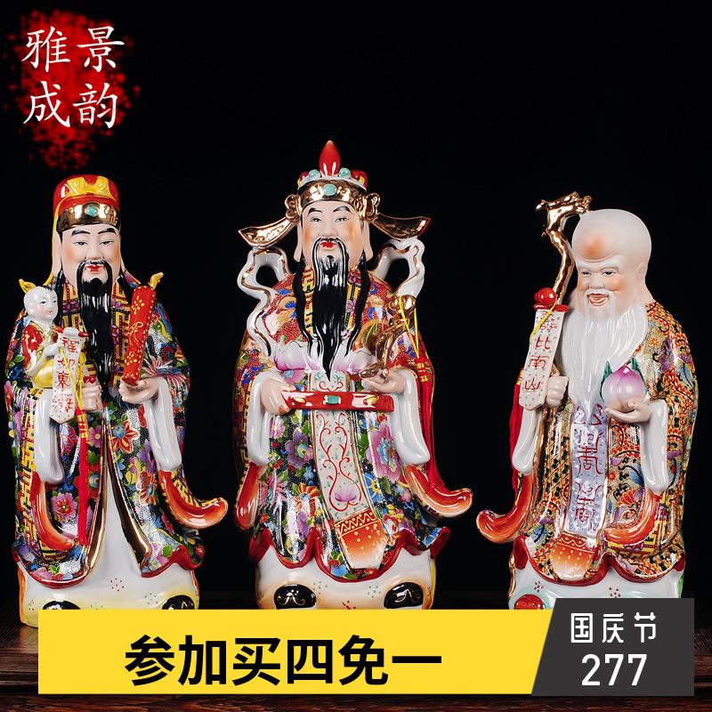 福禄寿瓷器