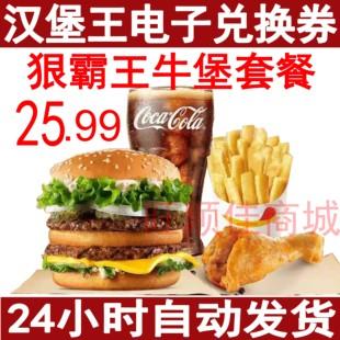 汉堡王优惠券皇堡套餐薯条50代金券电子券霸王鸡盒兑换卷全国通用