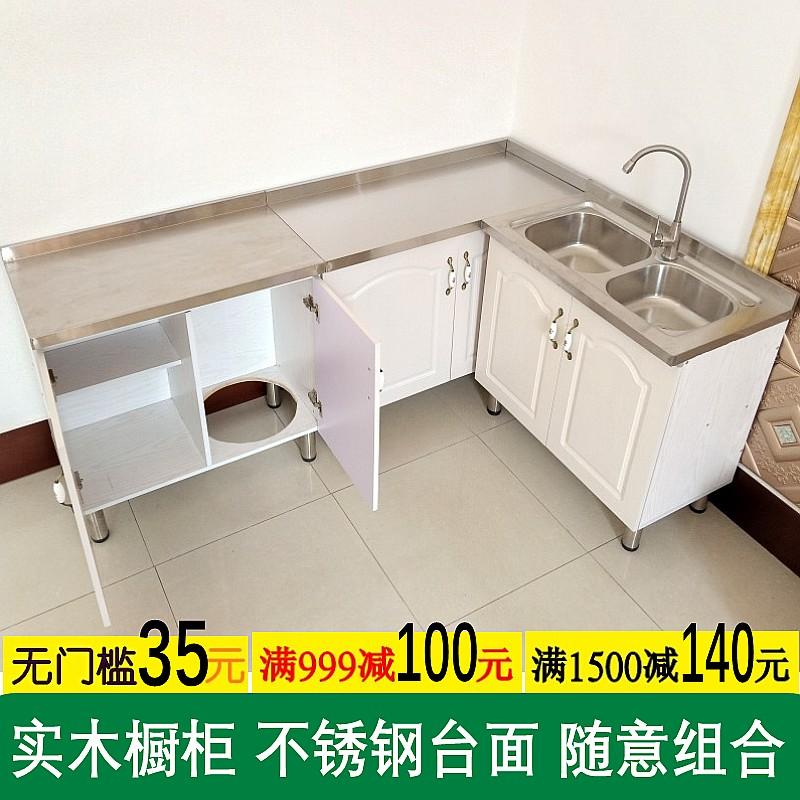 特价简易橱柜灶台柜实木碗筷柜子厨柜水盆柜不锈钢台面组装经济型