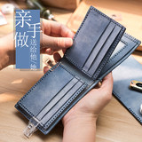 DIY handmade wallet men's short leather cross section wallet fog wax leather wallet kit