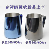 Packed RW limited-edition pull cup /cylinder 304 stainless steel cylinder plated titanium black blue than shoulder Barista gear