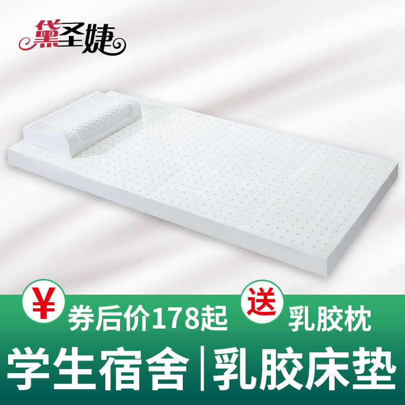 床垫学生宿舍0.9m打地铺单人1.2m米床泰国乳胶褥子加厚软垫可定制