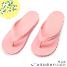 Taiwanese imported ATTA flip-flop slippers are comfortable, slippery, light and easy to break in summer.