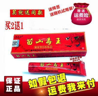 同友堂苗山毒王乳膏中草安全软膏特价包邮热卖2送1 强效型软膏18g