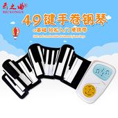 便携音乐扬声器 49键手卷钢琴K4儿童电子琴益教初学版玩具中性款图片