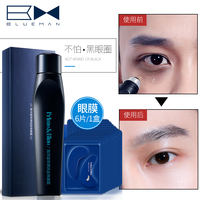 Send eye mask men's eye cream ball remove dark circles eye bags anti-wrinkle fade fine lines lifting firming cosmetics