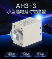 AH3-3 time relay power-on delay timer AC220/DC24V AH3-3 send base