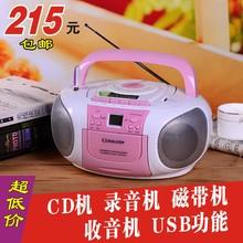 【特價】手提CD播放機收錄機 錄音機磁帶機 mp3碟英語可插U盤