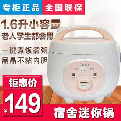 Midea/美的 YN161 电饭煲1-2-3人家用多功能迷你电饭锅智能1.6L升网店网址