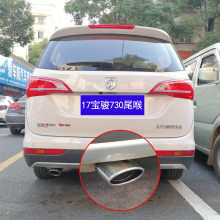 New and old Baojun 730 refitted tail throat stainless steel exhaust pipe tail gas decoration automotive accessories 19
