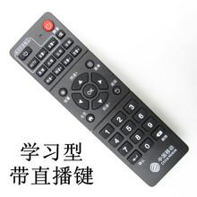 中国移动 IS 易视宝 网络播放器/机顶盒遥控器E2S E3 E4L/S学习型