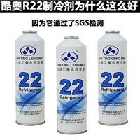 R22 refrigerant household air conditioning and fluoride tool kit car air conditioning plus snow air conditioning freon refrigerant table