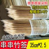 竹签烧烤批 发一次性签子35cm*2.5羊肉串鱿鱼小郡肝串串火锅开店