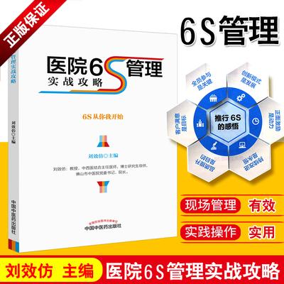 正版 医院6S管理实战攻略 刘效仿 主编 中国中医药出版社9787513242134 医院管理书籍