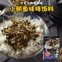 Японские импортного риса Омори дом водорослей сосна порошок малых сельдь смешанные риса риса мяч суши материал