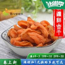 红杏干酸甜可口手工制作无添加色素果脯初夏酸甜味