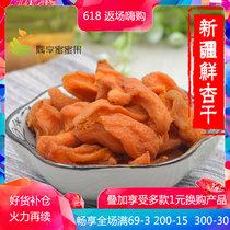 包邮特产大杏肉水果干烤杏脯无糖原味杏条杏肉500g杏干无添加天然