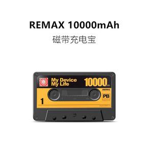 無趣工社 / REMAX磁带移动电源苹果大容量聚合物10000毫安充电宝