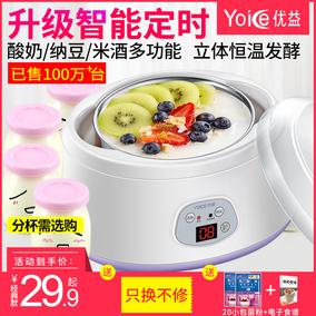 优益多功能酸奶机家用小型全自动自制迷你分杯纳豆米酒发酵机正品