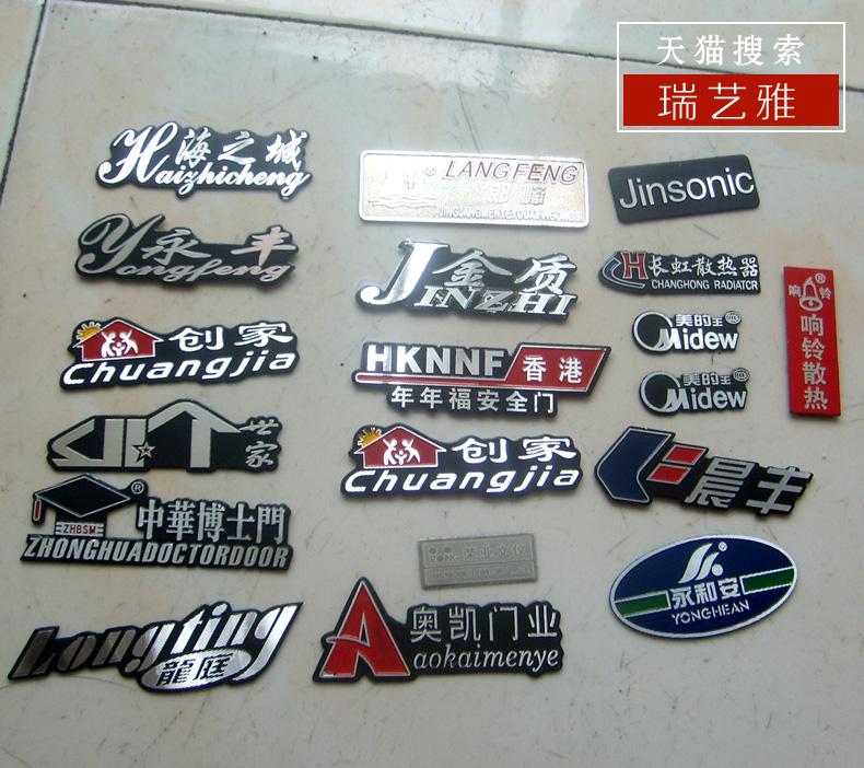瑞艺雅标识订制铝质高光冲压家具商标