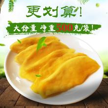 广西芒果干净重500g袋散装新鲜蜜饯果脯水果干特产小吃零食包邮
