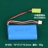 7.4V遥控飞机高速赛车锂电池2S电池 18650  18500 绿色小田宫接头
