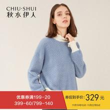 预售秋水伊人针织衫2018冬装新款女装撞色立领长袖毛衣女
