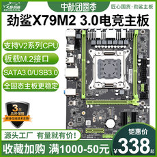 Strong Shark X79/X99 Motherboard Dual-Way Desktop Eat Chicken Computer Cpu Set 2011 Pin to Strong E5 2680 V2