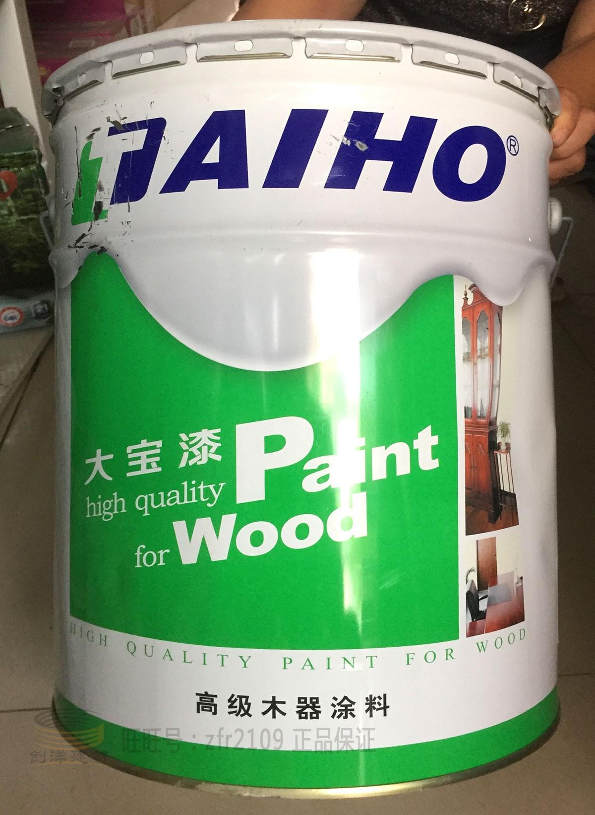 木器漆 底漆面漆 套装