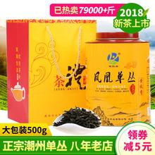 凤凰单枞茶黄枝香凤凰单丛潮州凤凰单丛茶乌龙茶叶春茶500g