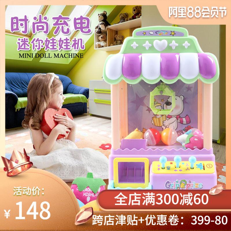 儿童迷你抓娃娃机宝宝小号夹公仔机小型家用可投币游戏一体机玩具