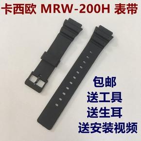 卡西欧手表男女表带黑白色MRW-200H树脂表带胶带手表链包邮送工具