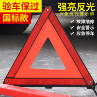 Car tripod reflective warning sign tripod sign car with dangerous fail safe stop sign folding