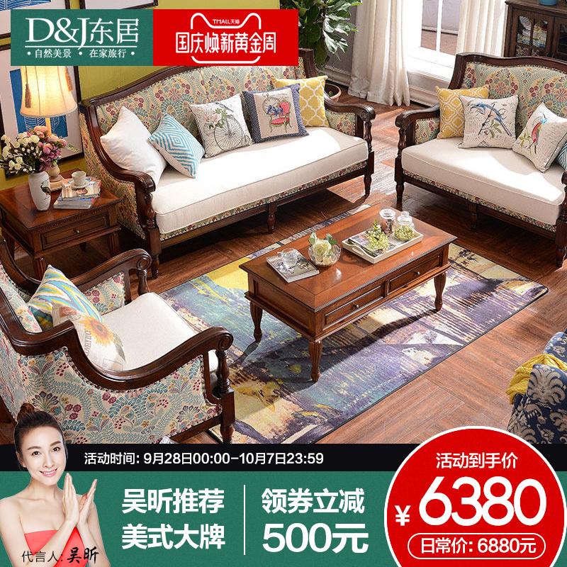 时尚田园沙发