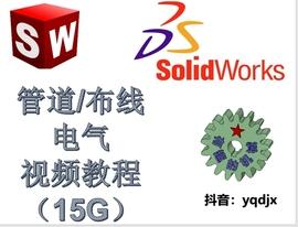 solidworks 管道routing/布线/电气Electrical视频教程(15G)图片