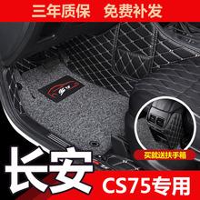 长安cs75专用脚垫2018款cs75全包围脚垫长安CS55汽车脚垫双层防水