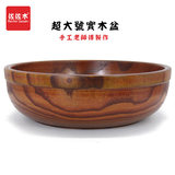 Oversized solid wood bowl big bowl tub raft Unpainted Japanese jujube wood bowl noodle and face washbasin