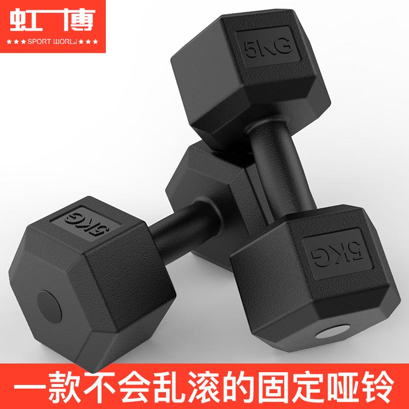 固定哑铃家用男士练臂肌包胶哑铃女健身器材一对5公斤10 15 20kg