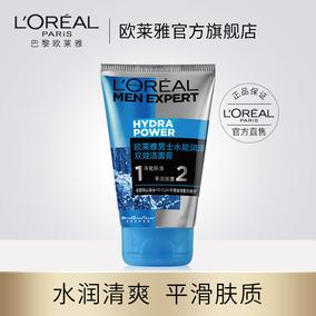 欧莱雅男士护肤水能润泽双效洁面膏补水保湿缩毛孔洗面奶清爽控油