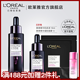 L'Oreal Black Bottle Youth Password Enzyme Essence Bottom Liquid Moisturizing Firming Facial Facial Serum