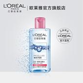 深层清洁温和无刺激免洗魔术水 欧莱雅三合一卸妆洁颜水倍润型图片