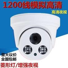 室内高清1200线半球摄像头 监控摄像机 模拟室内红外阵列探头包邮